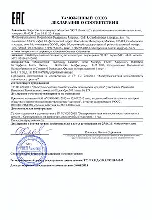 Декларация таможенного союза
