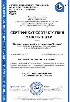 ИСО 14001 2017 в Алексине