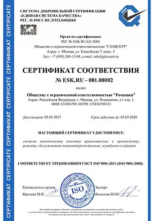 заказать сертификат ИСО 9001 в Апатитах