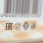 Пример маркировки знаком обращения