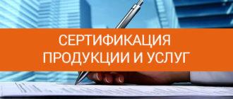Профессиональные услуги сертификации