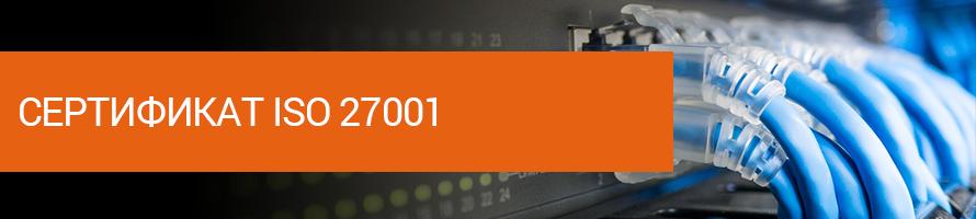 Сертификация ISO 27001